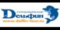 Кэшбэк в Delfin Tour и купоны