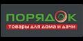 Порядок.ру кэшбэк и купоны