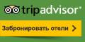 Кэшбэк в Tripadvisor и купоны